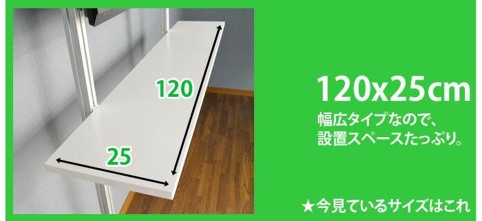 エアーポール用棚板120x25