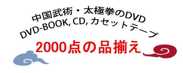 中国武術・太極拳のDVD、DVD-BOOK、CD、カセットテープ 2000点の品揃え