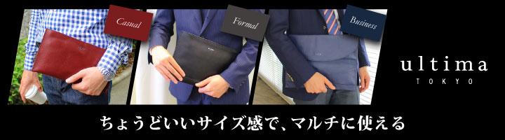 ちょうどいいサイズ感で、マルチに使える「ultima TOKYO ライル」