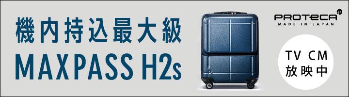 ビジネスに、スピードを。PROTECA MAXPASS H2s
