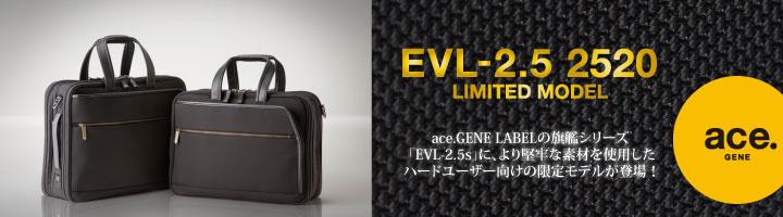 EVL-2.5 2520