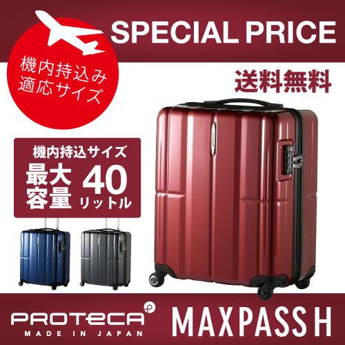 MAXPASS H