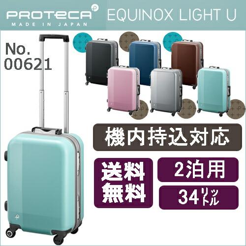EQUINOX LIGHT U / エキノックスライトU