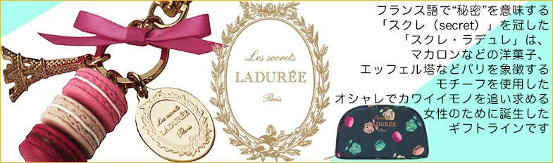 LADUREE ラデュレ