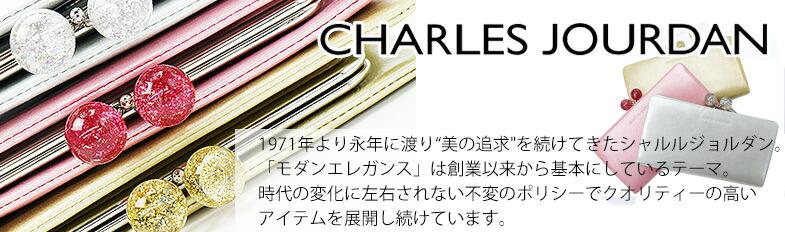 CHARLES JOURDAN シャルルジョルダン