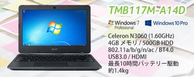TMB117M-A14D