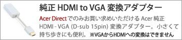 Acer純正 HDMI to VGA変換アダプター