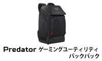 Predatorゲーミングユーティリティバックパック PBG590