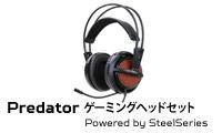 Predatorゲーミングヘッドセット Powered by SteelSeries PHW510