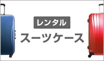 【レンタル】スーツケースを選ぶ