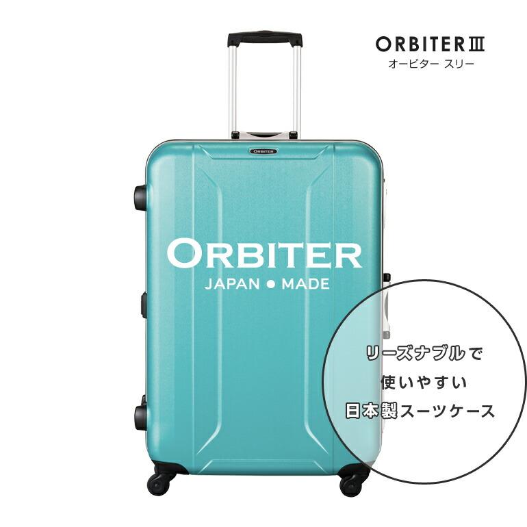 オービター オービター3