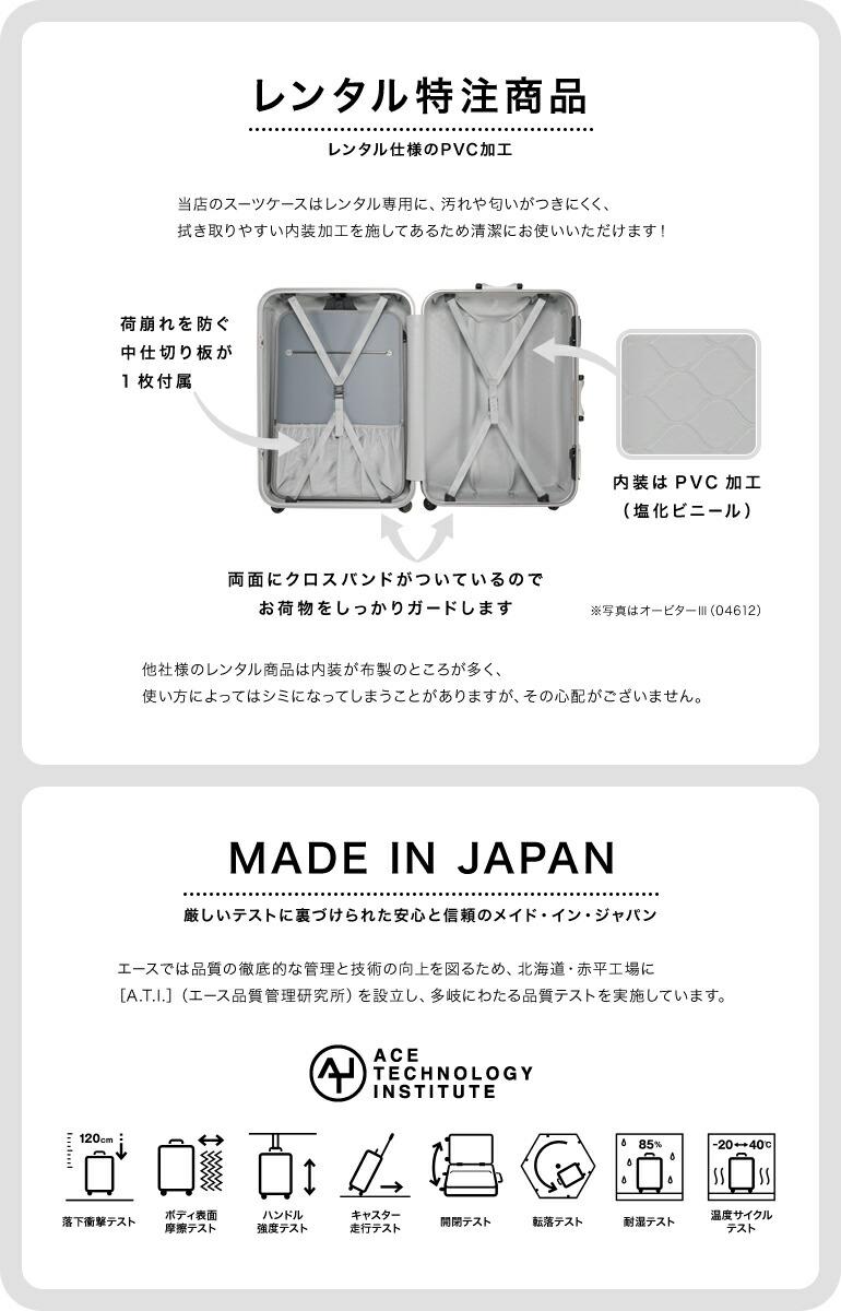 レンタル特注商品/MADE IN JAPAN