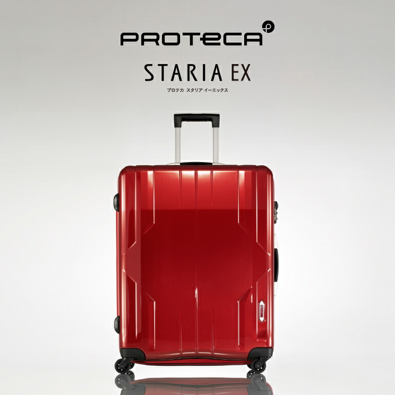 プロテカ スタリアEX