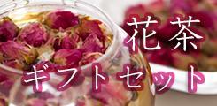 花茶ギフトセット
