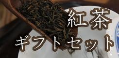 紅茶ギフトセット