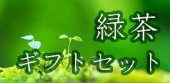 緑茶ギフトセット