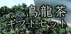 ウーロン茶ギフトセット