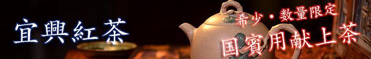 中国の迎賓館で国賓に供される明前宜興紅茶。しばし国賓になったつもりで贅沢な時間をお過ごしください。