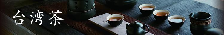 凍頂烏龍茶は台湾で一番人気のある美味しいお茶です