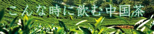 こんな時に飲む中国茶