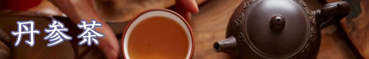 丹参茶(たんじんちゃ)は停滞する血液の流れをスムーズにし、血管を広げ、血栓を防ぎ、血圧を整え、血液の粘度を正常に保つ効果が期待されます。中国の伝統医学によると体の不調は、血液の流れが悪くなることで、血液そのものが悪くなる血、すなわち『悪血』という考え方で、これを改善するのが丹参茶です。