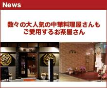 こちらの中華料理屋でも栄寿茶房の中国茶をお試し頂けます。