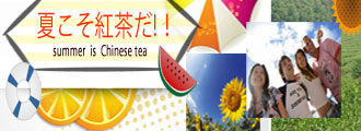 夏こそ紅茶だ!