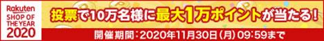 ショップ・オブ・ザ・イヤー2020 投票でポイントプレゼントキャンペーン