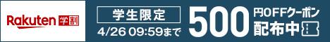 【楽天学割】学生の新生活応援キャンペーン!楽天学割会員限定500円OFFクーポンプレゼント!