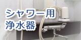 シャワー用浄水器
