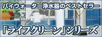 ベストセラー浄水器 ライフクリーン