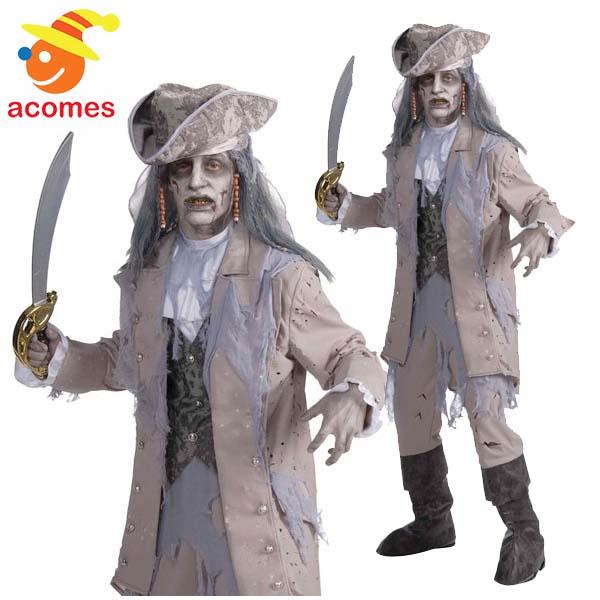 3b1bd18d220db ゴースト パイレーツ 海賊 コスチューム セット 男性用 大人用 海賊船 海賊 幽霊船 難破船 お化け ゾンビ ハロウィン コスプレ 衣装 グッズ