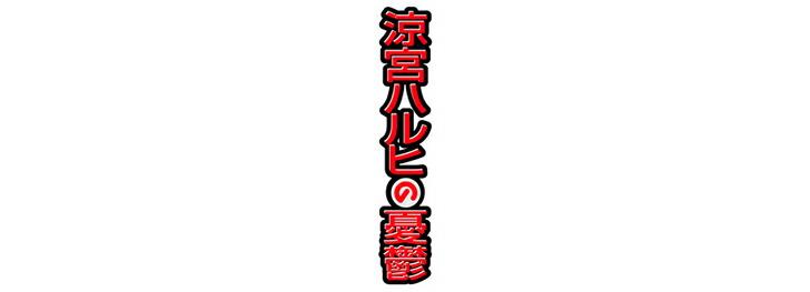 涼宮ハルヒシリーズ
