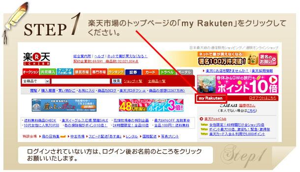 楽天市場のトップページの「my Rakuten」をクリックしてください。
