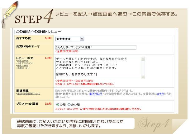 レビューを記入→確認画面へ進む→この内容で保存する。
