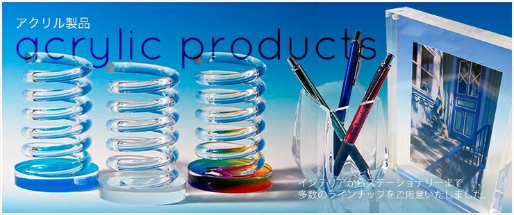 アクリル製品