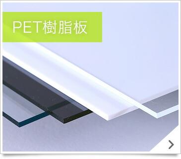 PET樹脂板
