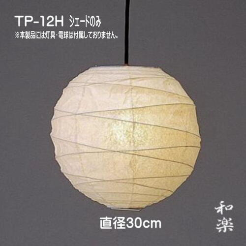 シェードのみP-12H