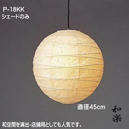 シェードのみP-18KK