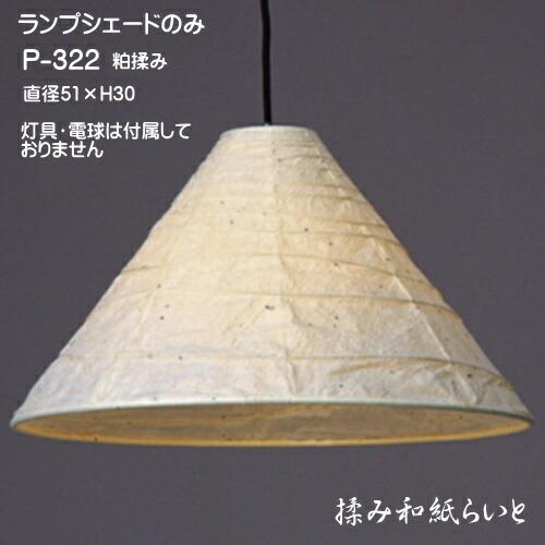 シェードのみP-322