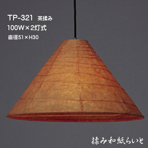 TP-321 2灯式