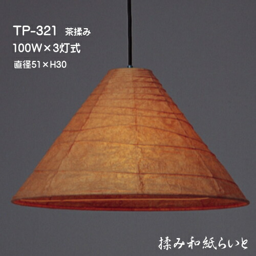 TP-321 3灯式