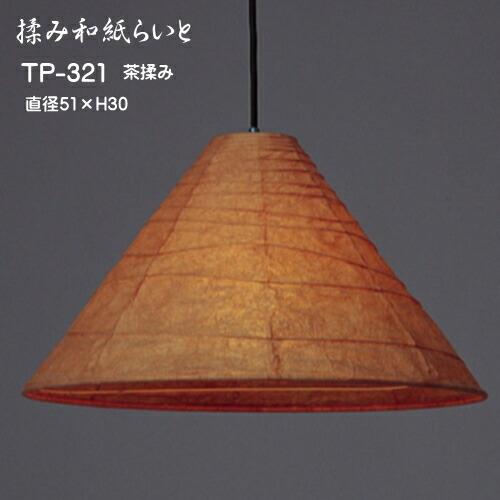 TP-321 1灯式
