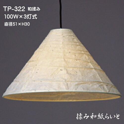 TP-322 3灯式