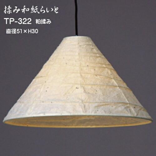 TP-322 1灯式