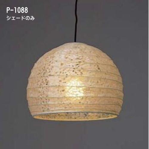 シェードのみP-1088