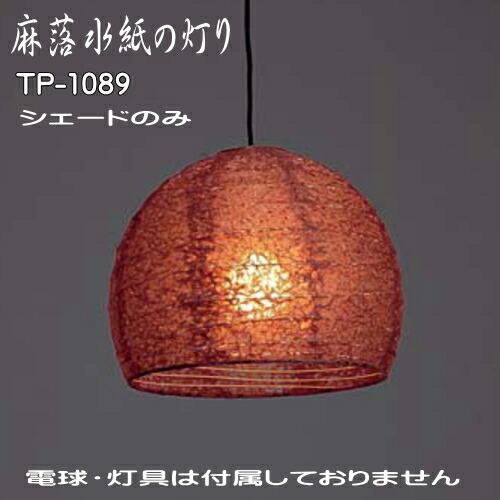 シェードのみP-1089