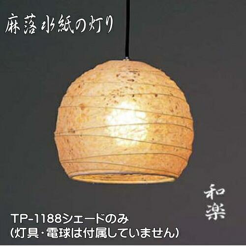 シェードのみP-1188
