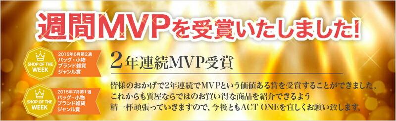 週間MVPを受賞いたしました!2年連続MVP受賞!