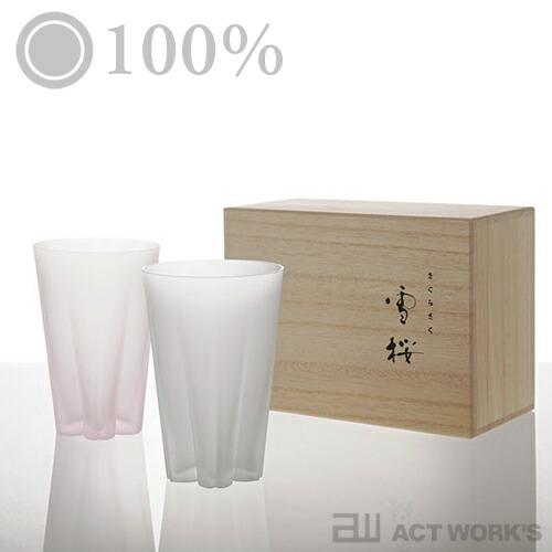 100% サクラサク 雪桜 グラス TUMBLER(タンブラー) 紅白ペアセット